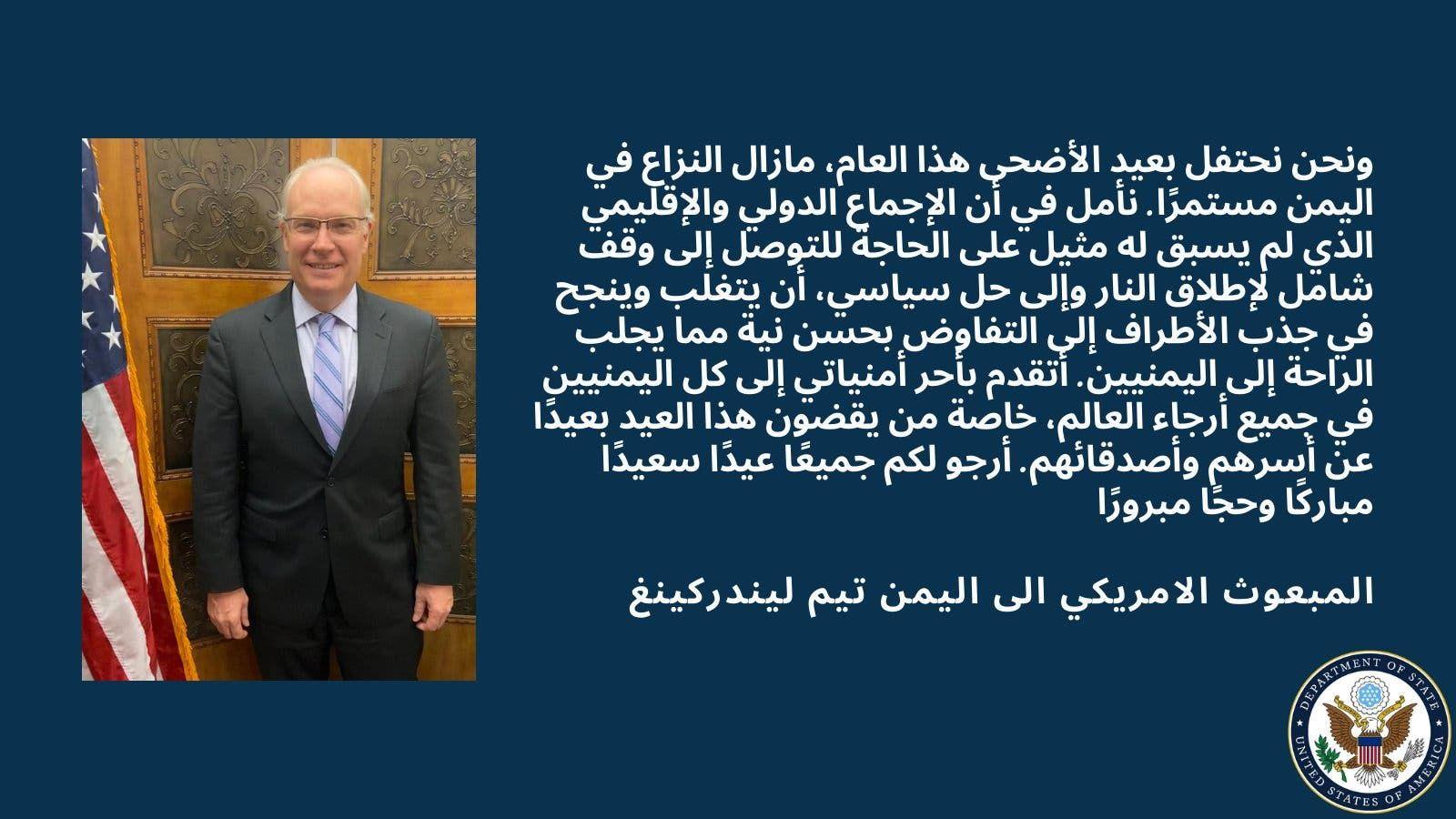 بيان المبعوث الأميركي إلى اليمن تيم ليندركينغ