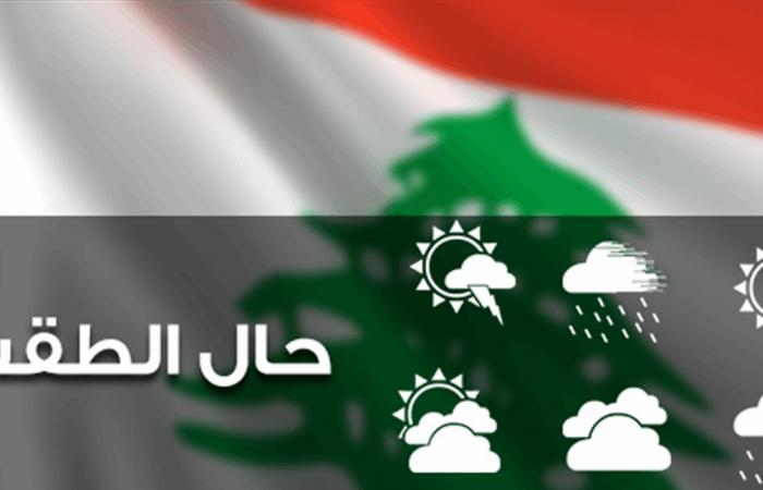 لبنان يتأثر بمنخفض جوي.. إليكم طقس الغد