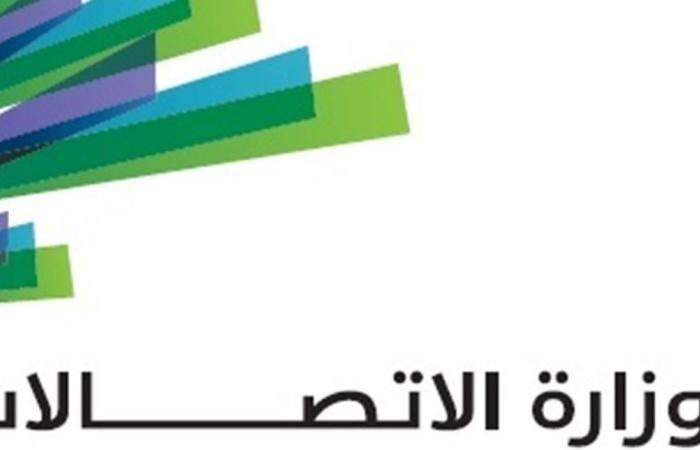 إعتصام أمام وزارة الإتصالات للمطالبة باسترداد القطاع