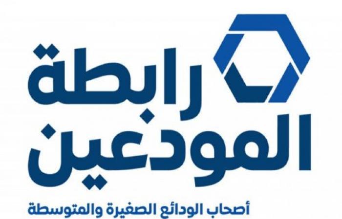 رابطة المودعين: بيان مصرف لبنان يضخ إيجابية مزيفة ويقدم حلا مجتزأ وهذا الأمر مرفوض جملة وتفصيل