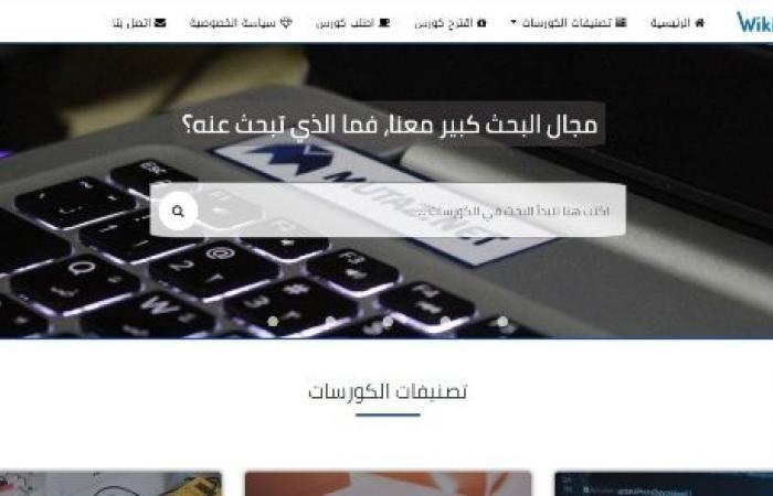 ويكي كورس يوفر لك كورسات عربية مجانية