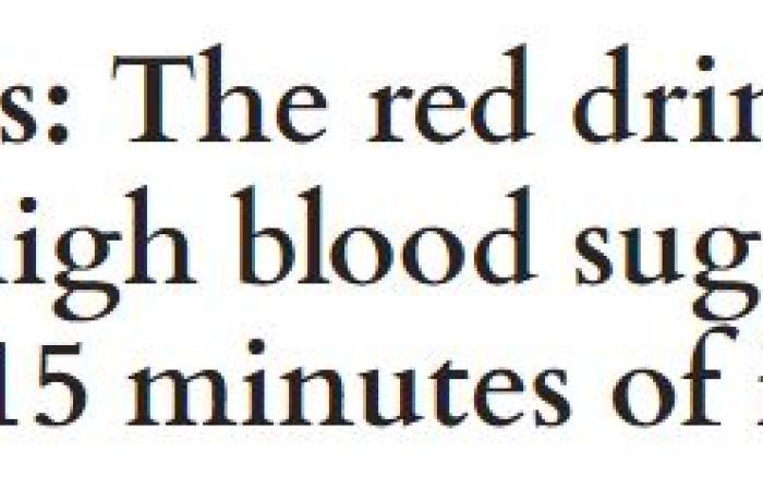 كيف يساعد عصير الرمان فى خفض مستويات السكر بالدم خلال 15 دقيقة من تناوله؟